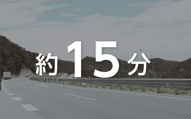 新名神高速道路[宝塚北IC]ルート