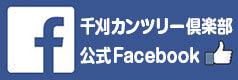 千刈カンツリー倶楽部フェイスブックページ
