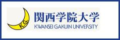 関西学院大学ホームページ