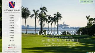 台灣高爾夫倶楽部